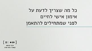 איתי קויפמן קואצ'ר בתל אביב, כל מה שצריך לדעת על אימון אישי לחיים לפני שתחילים להתאמן, קורס חינם