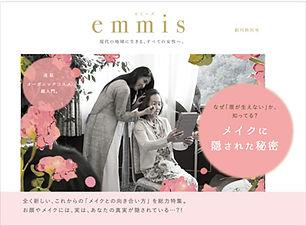 emmis_s.jpg