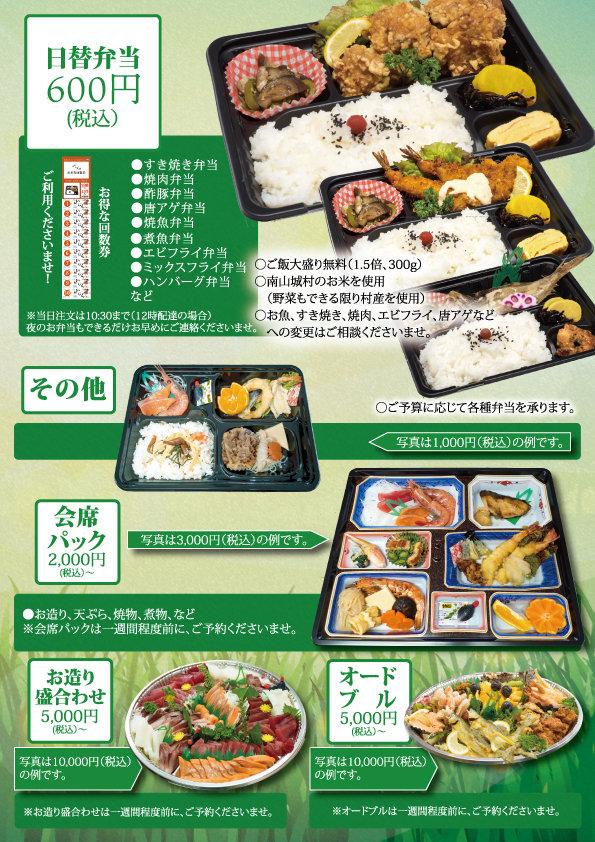 山ちゃん保存版_うら5.jpg