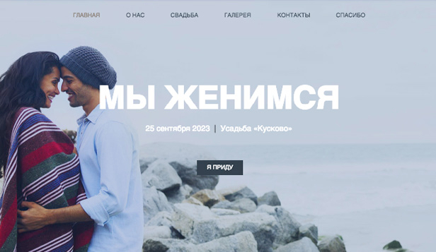 Все шаблоны website templates – Современное приглашение на свадьбу
