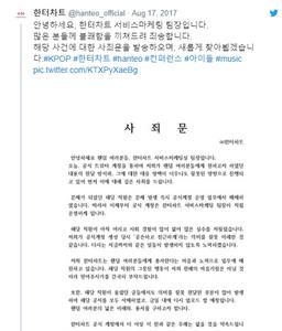 Hanteo Chart Apologizes For Manipulating EXO's 2017 Album