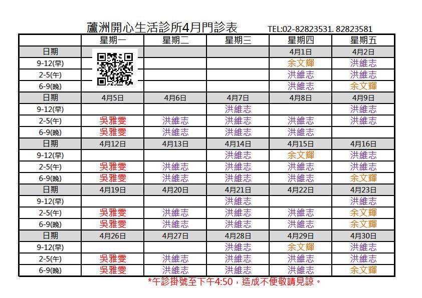 11004開心生活門診表.png