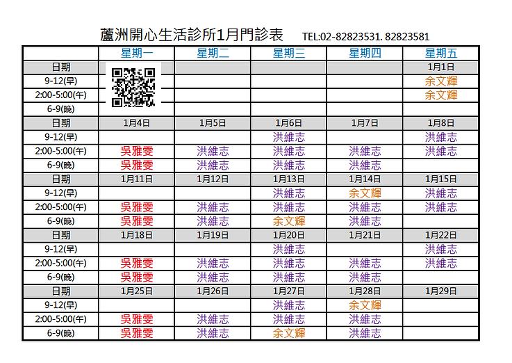 11001開心生活門診表.png