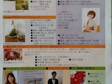 【イベントのお知らせ】