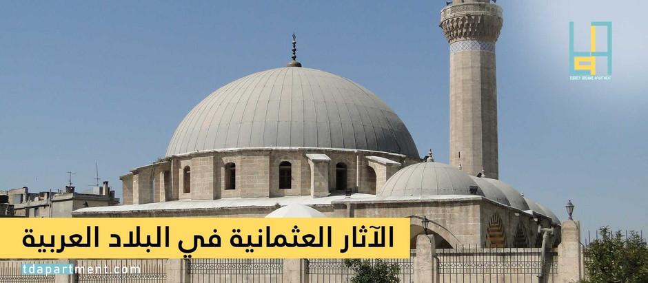 الآثار العثمانية في البلاد العربية