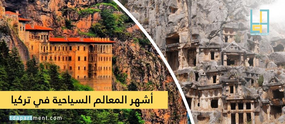 أشهر المعالم السياحية في تركيا
