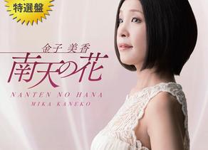 金子美香・日本歌曲CD 「南天の花」  レコード芸術特選盤!