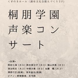 12/15 18:30〜 桐朋学園声楽コンサート  調布市文化会館たづくり