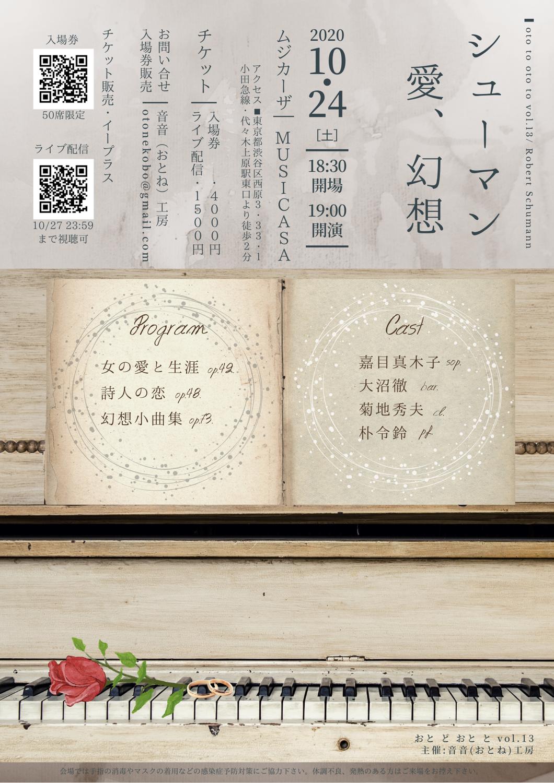 おととおとと vol.13 シューマン~愛、幻想