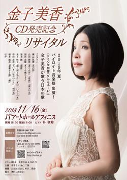 2018.11.16 金子美香CD発売記念リサイタル JTアートホールアフィニス
