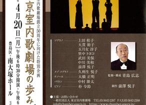 「東京室内歌劇場の歩み」を振り返って