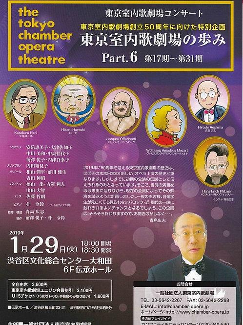 1/29 18:30~ 東京室内歌劇場の歩み Part.6