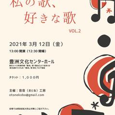 3/12 13:00〜 豊洲シビックホール 「私の歌、好きな歌 vol.2」