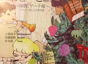 2013.12.25 おと と おと と Vol.4  ~拝啓、ゲーテ様~ ゲーテの詩による歌曲