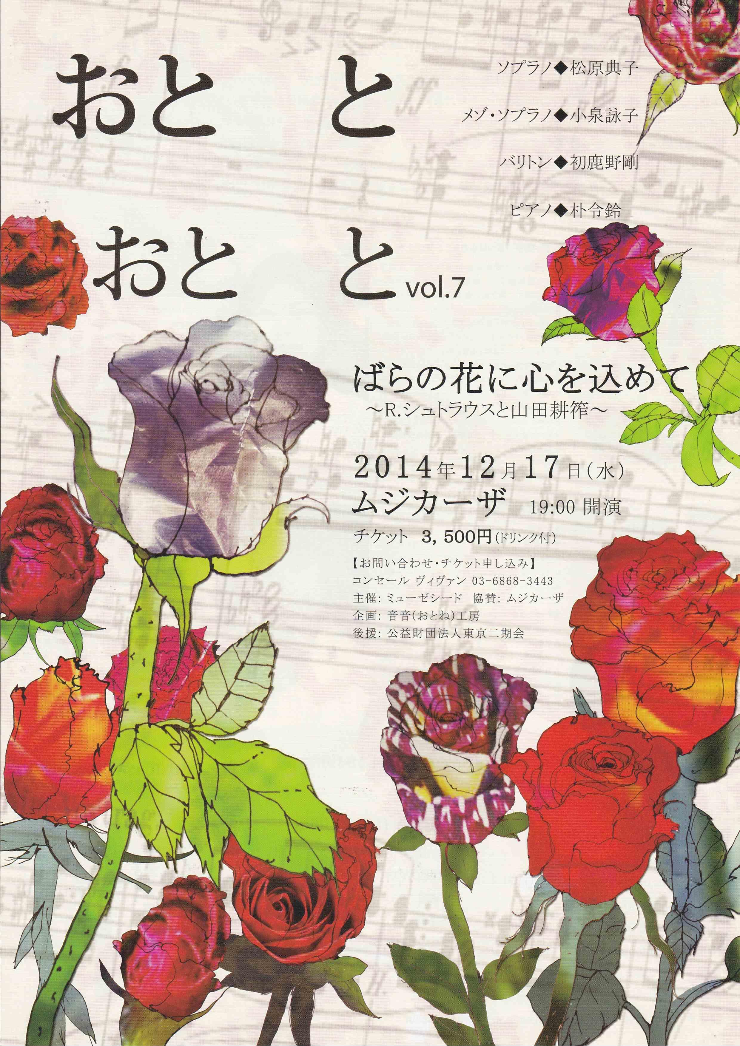 おととおとと vol.7 ばらの花に心を込めて