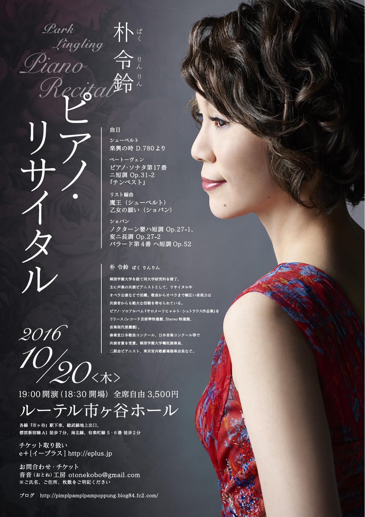 2016.10.20 朴令鈴 ピアノ・リサイタル ルーテル市ヶ谷ホール