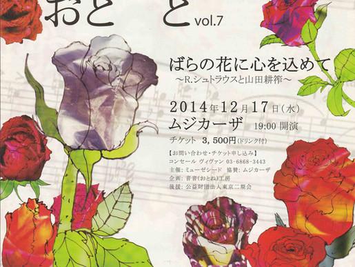2014.12.17 おと と おと と vol.7 ばらの花に心を込めて ~R.シュトラウスと山田耕筰~