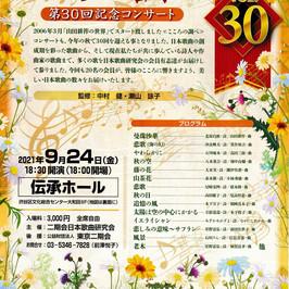 【中止】9/24 18:30〜 大和田伝承ホール 「こころの調べ」第30回記念コンサート