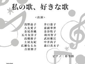 勉強会コンサート