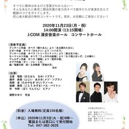 11/23 14:00〜 浦安音楽ホール 館長のおもてなし『オペラ入門編』