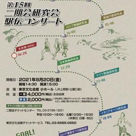 【中止】8/20 15:00~ 東京文化会館小ホール 第15回 二期会研究会駅伝コンサート