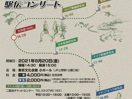 8/20 15:00~ 東京文化会館小ホール 第15回 二期会研究会駅伝コンサート