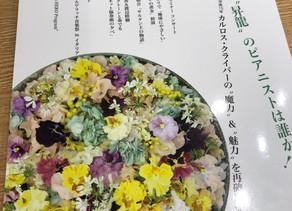 「南天の花」が音楽現代で推薦の評価を頂きました!