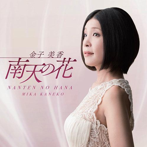 CD 金子美香「南天の花」