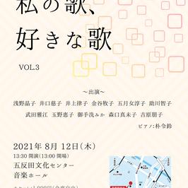 8/12  13:30~ 五反田文化センター音楽ホール 「おと と おと と 2021 夏」