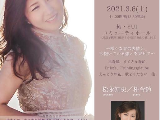 3/6 14:00〜 結・YUIコミュニティホール 「ちふみの歌結び〜春〜」