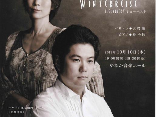 2013.10.10 おととおととvol.3 シューベルト歌曲集シリーズ「冬の旅 WINTERREISE」