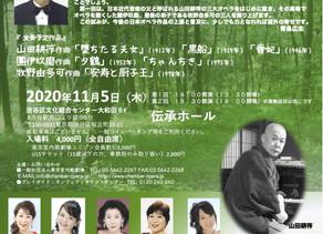 東京室内歌劇場コンサート 日本オペラの歩み その① ~山田耕筰とその流派~
