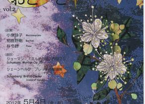 2012.5.4 おと と おと と vol.2