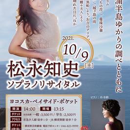 【公演延期】10/9 14:00〜 ヨコスカ・ベイサイド・ポケット 松永知史ソプラノ ・リサイタル