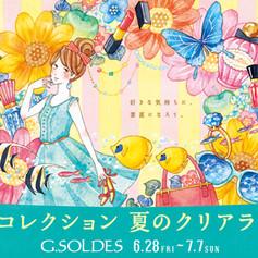 阪急宝塚Gコレクション「夏のクリアランス」2013メインビジュアル