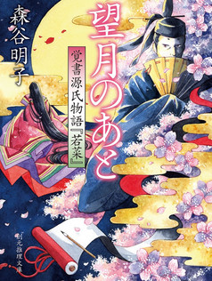 「望月のあと 覚書源氏物語『若菜』」(森谷明子/東京創元社)