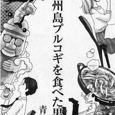 西川麻子シリーズ