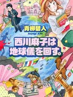 「西川麻子は地球儀を回す。」