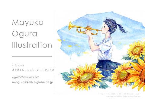 小倉マユコ