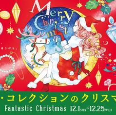阪急宝塚Gコレクション「クリスマスフェア」2013メインビジュアル