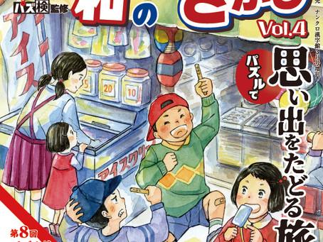 「別冊昭和のまちがいさがし館Vol.4」