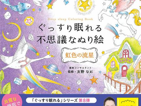「ぐっすり眠れる不思議なぬり絵-虹色の流星-」発売