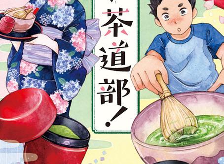 書籍「はじめまして、茶道部!」