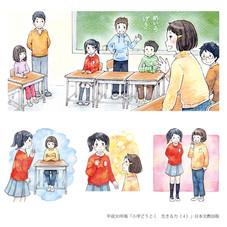 小学校教科書・挿絵