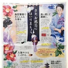 朝日新聞大阪版