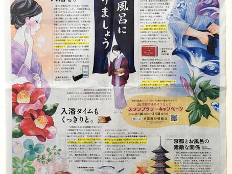 朝日新聞(大阪版)広告