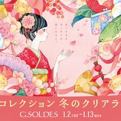 阪急宝塚Gコレクション「冬のクリアランス」2013メインビジュアル