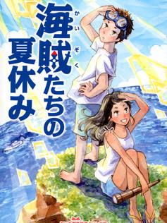「海賊たちの夏休み」