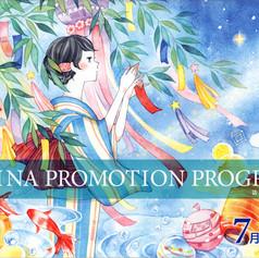花王ソフィーナ・プロモーション プログラム1-2月号表紙 2013