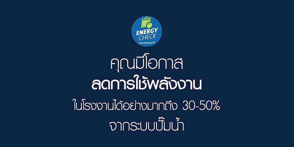 grundfos_energy_check_01.jpg